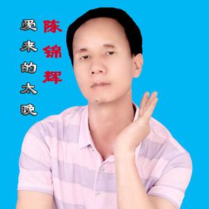 爱你却无法拥有(热度:21)由大傻瓜翻唱,原唱歌手陈锦辉