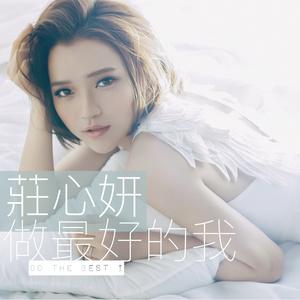 过客(热度:88)由RH我de青青宝贝翻唱,原唱歌手庄心妍