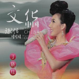 平安是福(热度:74)由气质翻唱,原唱歌手丁晓红