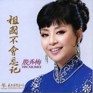 走向复兴(热度:10)由乐无限 冬天的云翻唱,原唱歌手殷秀梅