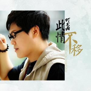 此情不移(热度:22)由菊翻唱,原唱歌手何龙雨