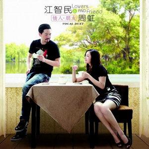 糊涂的爱(热度:25)由杜淑玲翻唱,原唱歌手江智民/周虹