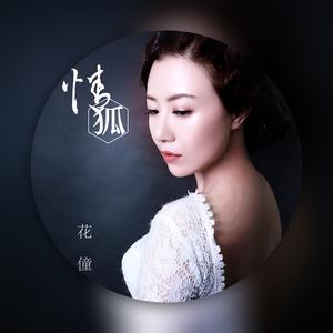 情狐(热度:24)由小幸福翻唱,原唱歌手花僮