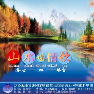 山水唱情歌(热度:58)由新时代国珍:敖南鸿(超越系统创史人)翻唱,原唱歌手亦心/臻言