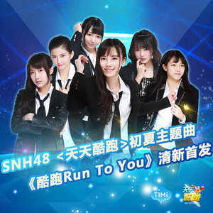 酷跑Run To You