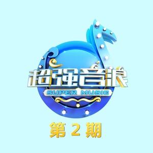 浪花一朵朵(Live)(热度:32)由SC·宣传策划-smileeyes翻唱,原唱歌手任贤齐