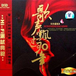 万里长城永不倒(热度:56)由琳,燕玉翻唱,原唱歌手徐小明