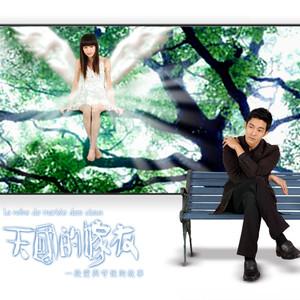 爱的天国(热度:43)由蝴蝶翻唱,原唱歌手王心凌