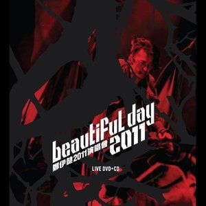 你的我 (郑伊健 Beautiful Day 2011 演唱会)(热度:106)由真道味翻唱,原唱歌手郑伊健