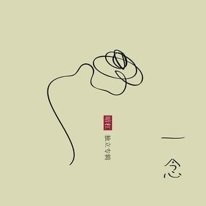 童话镇由何沅浓演唱(原唱:暗杠)