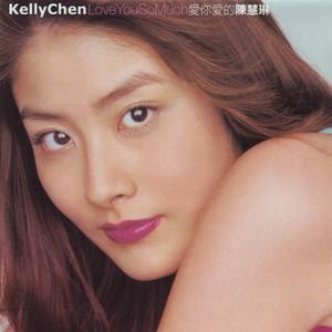 对你太在乎(热度:33)由做自己的女王翻唱,原唱歌手陈慧琳