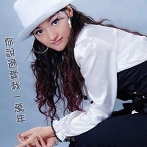 我的爱永远陪着你(3D版)(热度:58)由执着翻唱,原唱歌手陈兴瑜/陈玉建