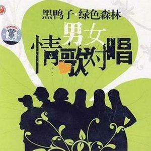 纤夫的爱(热度:104)由老革命翻唱,原唱歌手黑鸭子组合