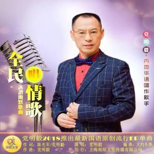 全民唱情歌(热度:15)由小太阳幸福的我【互动部副部长】翻唱,原唱歌手党明毅
