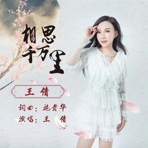相思千万里(热度:71)由家胜要加油翻唱,原唱歌手王倩