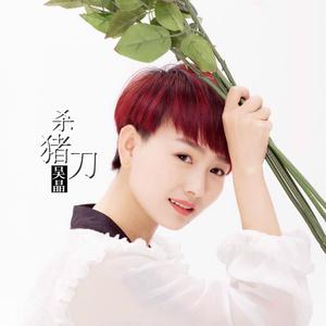 杀猪刀(热度:10)由云淡风轻翻唱,原唱歌手吴晶