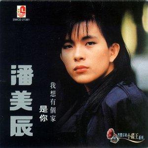 我想有个家(热度:64)由芝良翻唱,原唱歌手潘美辰