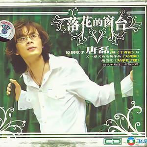 丁香花(热度:21)由紫玫瑰包四妹翻唱,原唱歌手唐磊