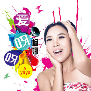 爱呀呀(热度:232)由点亮未来《忙暂停互动》翻唱,原唱歌手杨娜