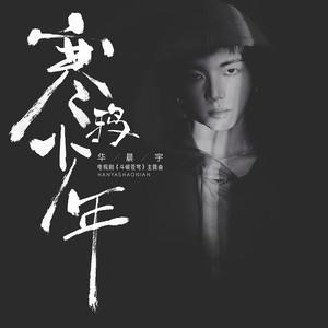 寒鸦少年由李白~越挫越勇演唱(原唱:华晨宇)