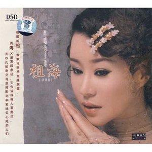今天是你的生日(热度:49)由东湖(暂退)翻唱,原唱歌手祖海