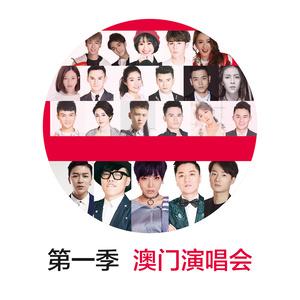 如果没有你(Live)(热度:11)由春梅翻唱,原唱歌手李代沫