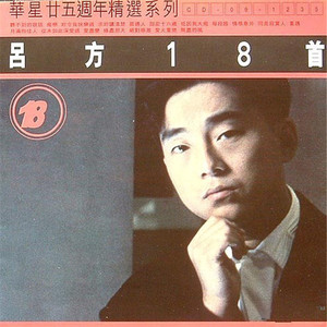 每段路(热度:36)由林静翻唱,原唱歌手吕方