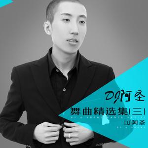 拥抱你离去(DJ版)(热度:37)由峰歌翻唱,原唱歌手DJ 阿圣/张北北