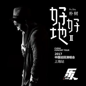 白桦林(Live)由oukey演唱(原唱:朴树)