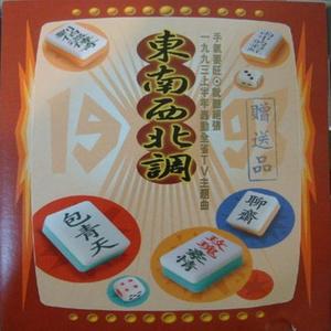 新鸳鸯蝴蝶梦(热度:86)由琳,燕玉翻唱,原唱歌手黄安