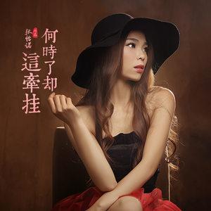 何时了却这牵挂(热度:54)由(退出)向前看翻唱,原唱歌手张怡诺