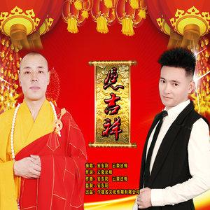 愿吉祥(热度:160)由自由翱翔翻唱,原唱歌手安东阳/云泉法师