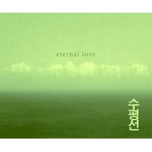 eternal love曲谱