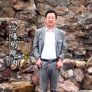 心语的眼泪(热度:91)由人生快乐翻唱,原唱歌手杨志广