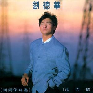 亲爱的小孩(热度:26)由兵兵哥翻唱,原唱歌手刘德华
