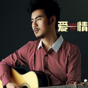 爱的世界迷了路原唱是马健南,由心如止水翻唱(播放:68)