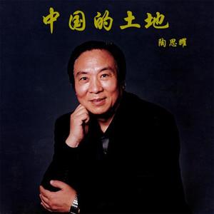 中国的土地(热度:14)由现在时的黄志敏翻唱,原唱歌手廖昌永