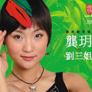 只有山歌敬亲人(热度:15)由敏敏翻唱,原唱歌手龚玥