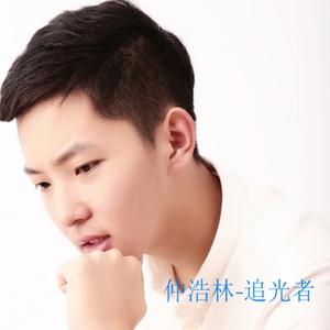 追光者(热度:64)由QX翻唱,原唱歌手仲浩林