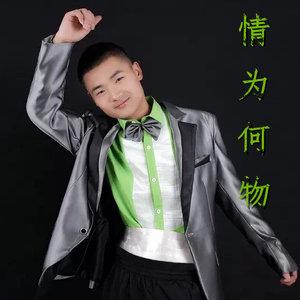 情为何物(热度:84)由冬梅翻唱,原唱歌手冯欣超/樊桐舟