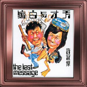 青春梦里人(热度:95)由愛駒e族偉少翻唱,原唱歌手许冠杰