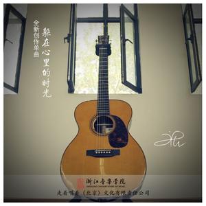 躲在心里的时光(校园版)(热度:24)由菲姐翻唱,原唱歌手庞龙