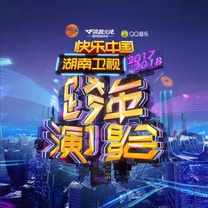 轮回(Live)(热度:49)由耐凡翻唱,原唱歌手谭维维