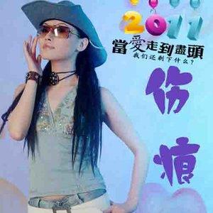 花开花落(热度:11)由北花翻唱,原唱歌手赵蓉儿