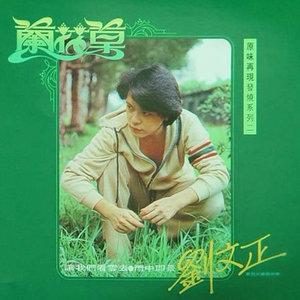 兰花草(热度:38)由峰歌翻唱,原唱歌手刘文正