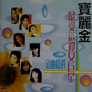 似是故人来(热度:59)由健叔(天涯在何方不敢回头望)翻唱,原唱歌手梅艳芳
