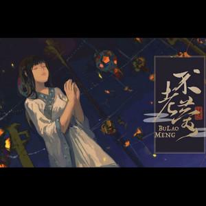 不老梦(热度:159)由鸭梨cp花塚翻唱,原唱歌手银临