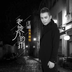 老地方的雨(热度:125)由退翻唱,原唱歌手王峰