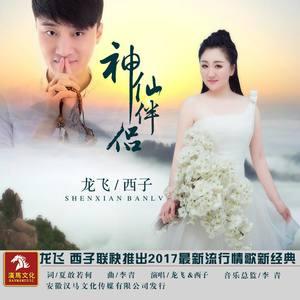 神仙伴侣(热度:44)由雪贞翻唱,原唱歌手龙飞/西子