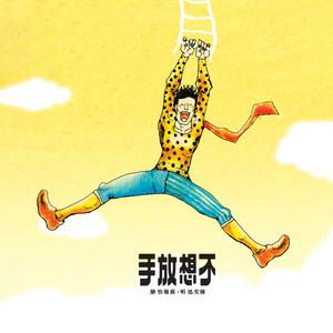 不要说话(热度:78)由墓衣翻唱,原唱歌手陈奕迅